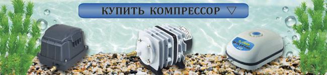Магазин аквариумных компрессоров